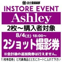 【イベント参加券(2枚~)】Ashley