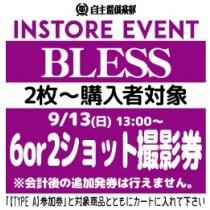 【イベント参加券(2枚目~:6or2ショット撮影)】BLESS