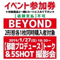 【イベント参加券(W購入:トーク&撮影会)】BEYOND