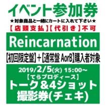【発売日前日イベント参加券(トーク&4ショット撮影会)】Reincarnation