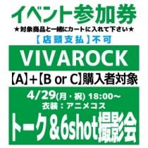 【イベント参加券(A+BorC:トーク&6Shot撮影券)】VIVAROCK