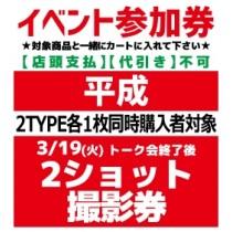 【発売日イベント参加券(撮影券)】平成
