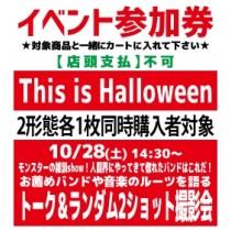 【イベント参加券(トーク&2ショット撮影会)】This is Halloween