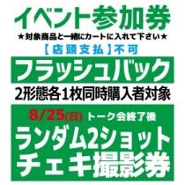 【08.25イベント参加券(撮影券)】フラッシュバック