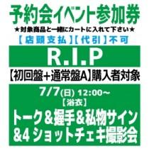 【予約会イベント参加券(初回盤+通常盤A)】R.I.P