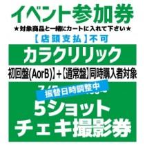【イベント参加券(5ショット撮影券)】カラクリリック