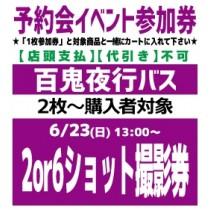 【予約会イベント参加券(2枚~)】百鬼夜行バス