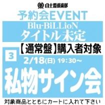 【予約会イベント参加券③】Blu-BiLLioN「タイトル未定」