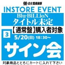 【イベント参加券③】Blu-BiLLioN「タイトル未定」