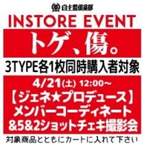 【イベント参加券(3TYPE)】トゲ、傷。