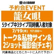 【予約会イベント参加券(3タイプ)】籠女唄