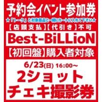 【予約会イベント参加券(2ショット)】Best-BiLLioN【初回盤】