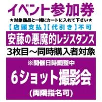 【イベント参加券(3枚~)】安藤の悪魔的レジスタンス