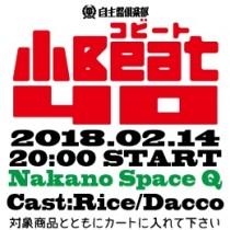 【イベント参加券】小Beat Vol.40