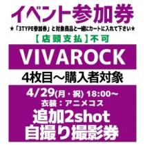 【イベント参加券(4枚目~:2Shot撮影券)】VIVAROCK