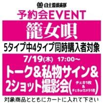 【予約会イベント参加券(4タイプ)】籠女唄