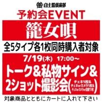 【予約会イベント参加券(5タイプ)】籠女唄