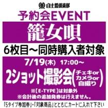 【予約会イベント参加券(6枚目~)】籠女唄