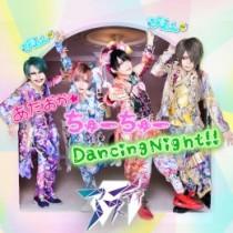 あたおか☆ちゅーちゅーDancing Night!!