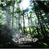 眠れる森の前奏曲~REVOIR~【ビジュアルパッケージ盤】