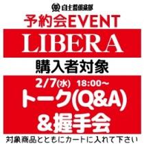 【予約会イベント参加券】LIBERA