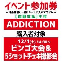 【イベント参加券】ADDICTION