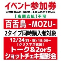 【イベント参加券】百舌鳥-MOZU-