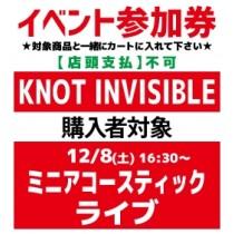 【イベント参加券】KNOT INVISIBLE