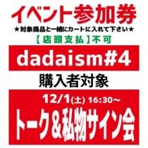 【イベント参加券】dadaism#4
