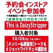【予約会インストアイベント参加券】This is DaizyStripper