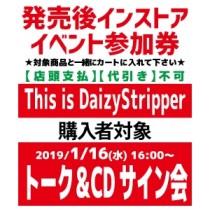 【発売日イベント参加券】This is DaizyStripper