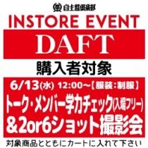 【イベント参加券】DAFT
