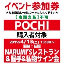 【イベント参加券】POCHI