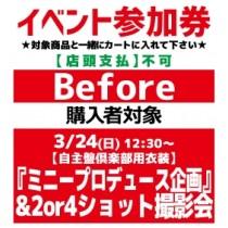 【イベント参加券】Before