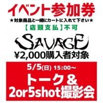【イベント参加券】SAVAGEタイトル