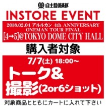 【イベント参加券】2018.02.04 アルルカン 4th ANNIVERSARY ONEMAN TOUR FINAL [4→5]@TOKYO DOME CITY HALL