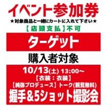 【イベント参加券】ターゲット
