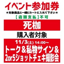 【イベント参加券】死枷
