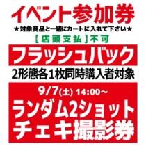 【09.07イベント参加券(撮影券)】フラッシュバック