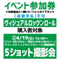 【②4/19開催イベント参加券】ヴィジュアル・ロックン・ロール