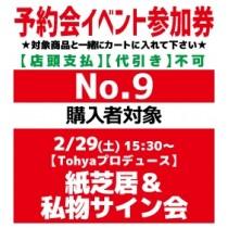 【予約会イベント参加券】No.9