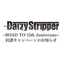 「DaizyStripper ~ROAD TO 15th Anniversary~ 旧譜キャンペーン」のお知らせ