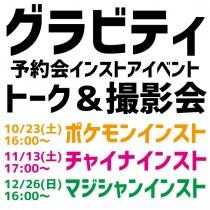 【予約会インストアイベント告知】12/28 10th Single