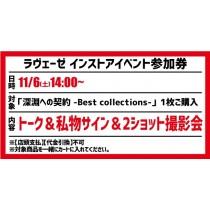 【予約会イベント参加券】深淵への契約 -Best collections-