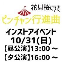 10/31(日)開催 花見桜こうき「ピンチャン行進曲」インストアイベント