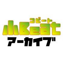 小Beat アーカイブ