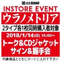 【イベント参加券】ウラノメトリア
