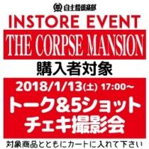 【イベント参加券】THE CORPSE MANSION