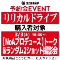 【予約会イベント参加券】リリカルドライブ