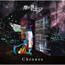 Chronos【通常盤】